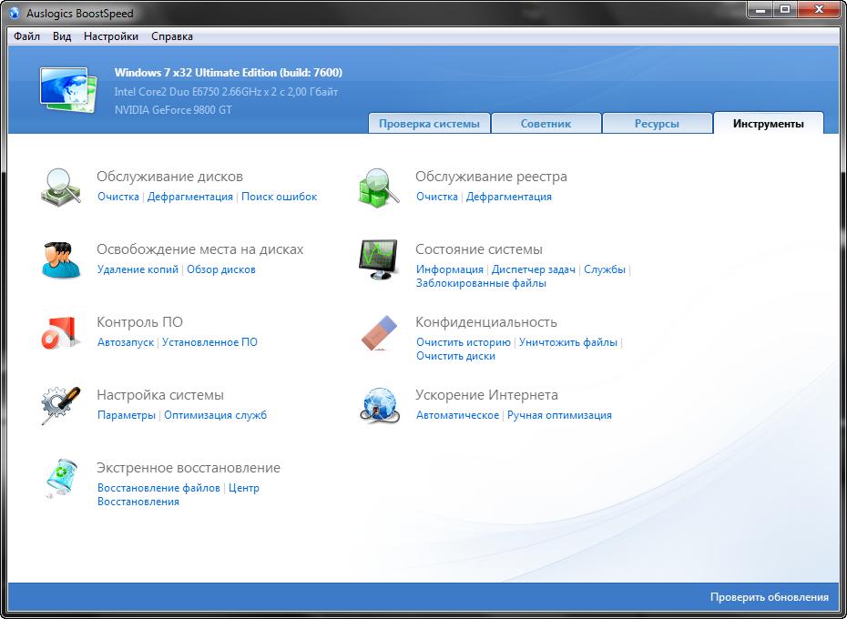 Auslogics BoostSpeed 5.0.1.190 (2010)