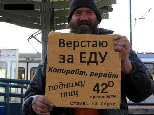 особенно про предоплату понравилось)