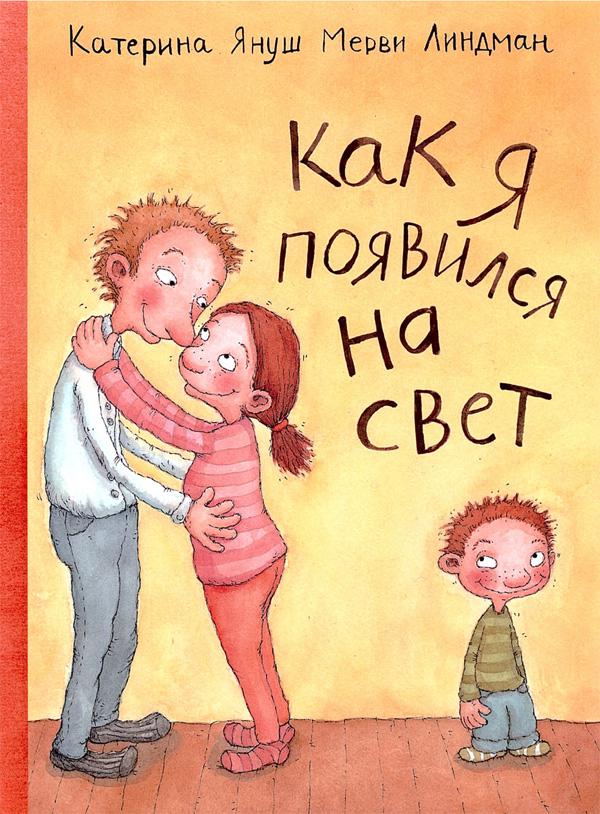 Книги, которые расскажут детям о любви и сексе.