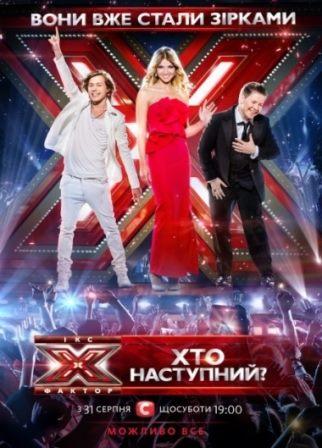 Х-фактор 4 сезон 18 выпуск (28.12.2013) DVB