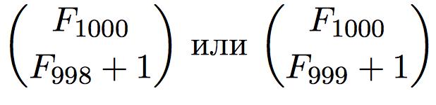 С_f(998) + 1_ f(1000) или C_f(999) + 1_f(1000)