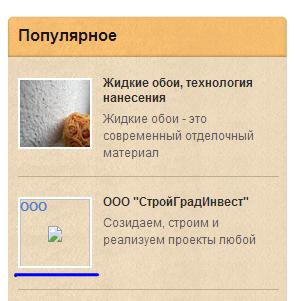 Не отображается в блоке Популярное (top news) картинка no_image.jpg