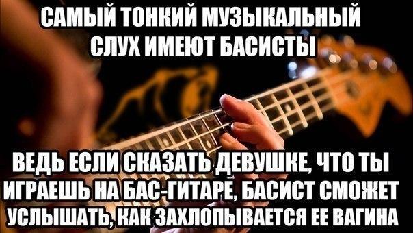 Моё лицо когда басист ведёт себя как басист, мем твое выражение лица