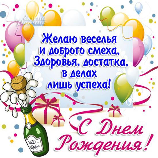 Поздравления прикольные с днем рождения другу по работе
