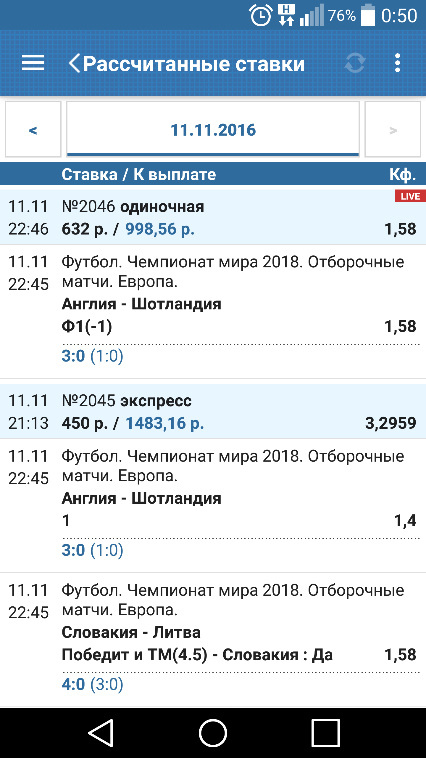 Румыния — Польша: прогноз на матч 11.11.2016
