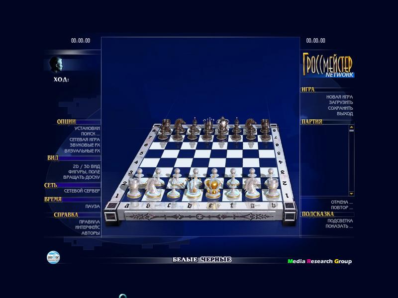 Chess Vista Скачать