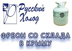 Продажа хладонов в Крыму