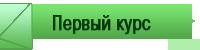 "<b><font color=""#B22222"">Первый курс</font></b>"