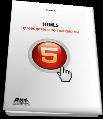 HTML5. Путеводитель по технологии