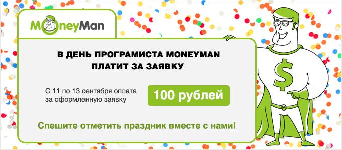 28334_moneyman.png