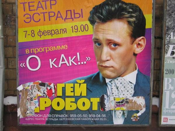 Робота геи в москве фото 129-523