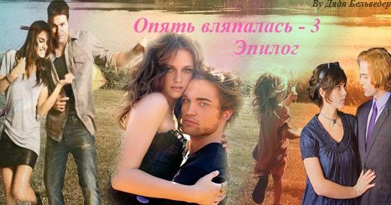 http://www.pictureshack.ru/images/3233Epilog1.jpg