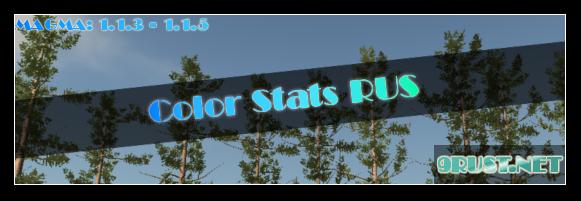 [MAGMA] ColorStats RUS - Цветная статистика