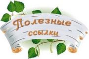 33918_poleznie_ssilki_png.jpg