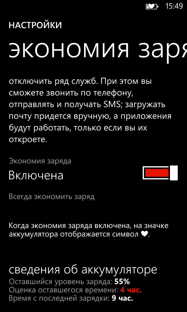 Nokia Lumia 920 Ixbtcom Battery Diagram 1gif 528 Kb 267 Views Http Pictureshackru Images 34198 Wp Ss 20121113 0002