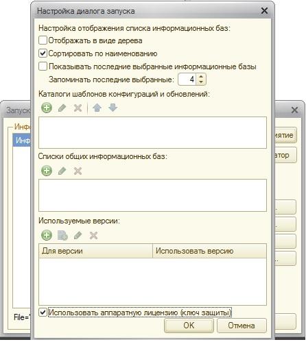 сервер 1с не видит программную лицензию