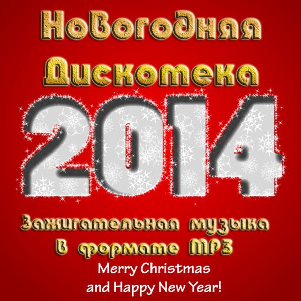 Сборник - Новогодняя Дискотека 2014 в Авто (50/50) (2013) Mp3