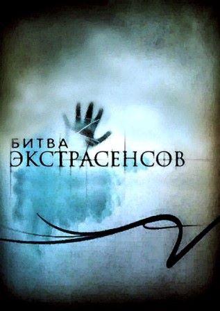 Битва экстрасенсов 14 сезон 20 выпуск (09.02.2014) SATRip