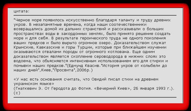 Опрос: Байка про Украинский учебник, где укры выкопали Чёрное море правда, или нет?