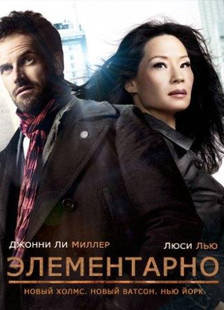 Элементарно / Elementary 2 сезон 1-20 серия (2013) WEB-DLRip | LostFilm
