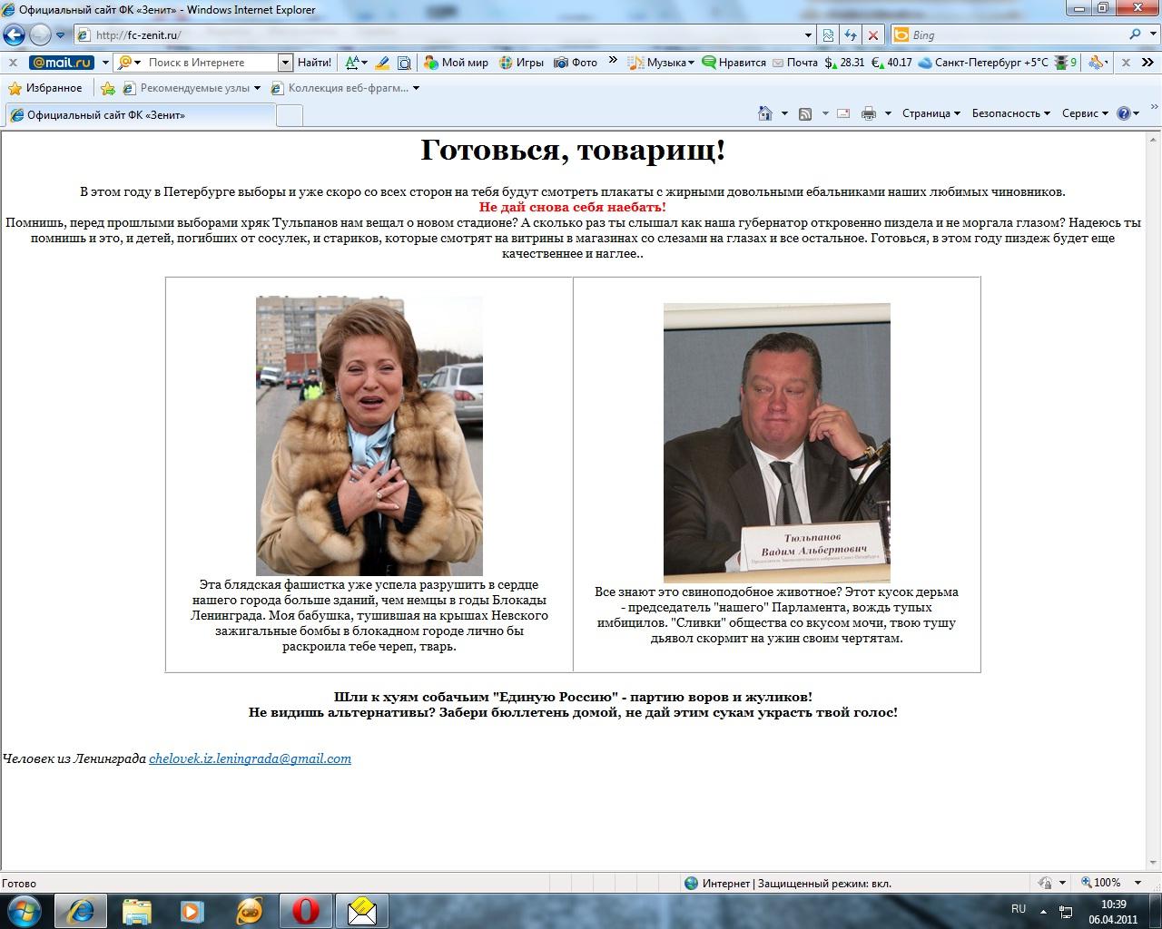 Официальный сайт Зенита подвергся атаке хакеров. Вместо главной