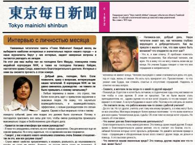 Новый выпуск газеты Tokyo mainichi shinbun