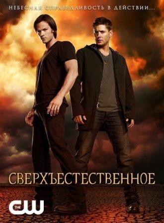 Сверхъестественное / Supernatural 1-8 сезон (2005-2013) HDRip, DVDRip, WEB-DLRip | Рен-ТВ