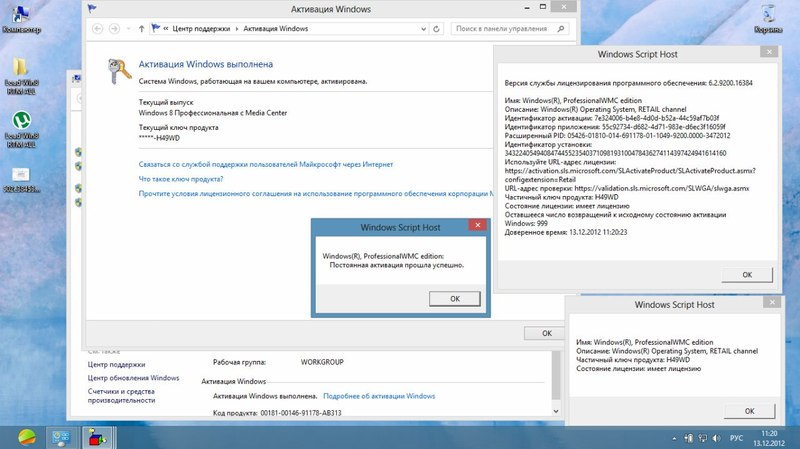 Windows 8 активированную