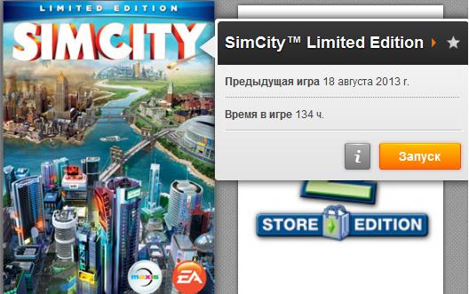 Розыгрыш SimSity