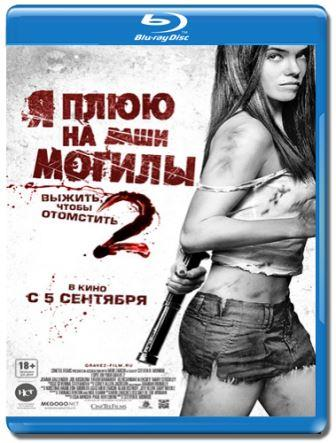 Я плюю на ваши могилы 2 / I Spit On Your Grave 2 (2013) BDRip 1080p