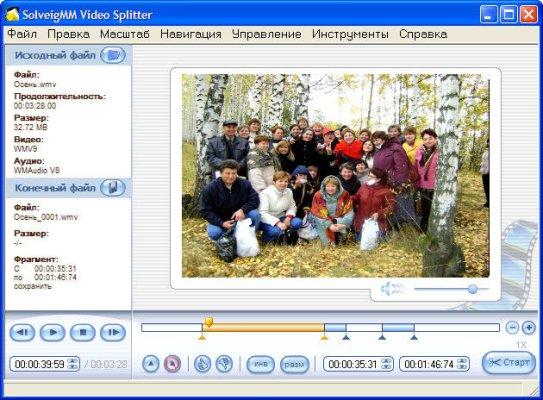 Программа для склейки видео