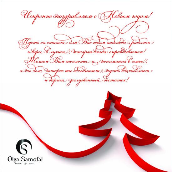 Поздравлением новым годом своими словами