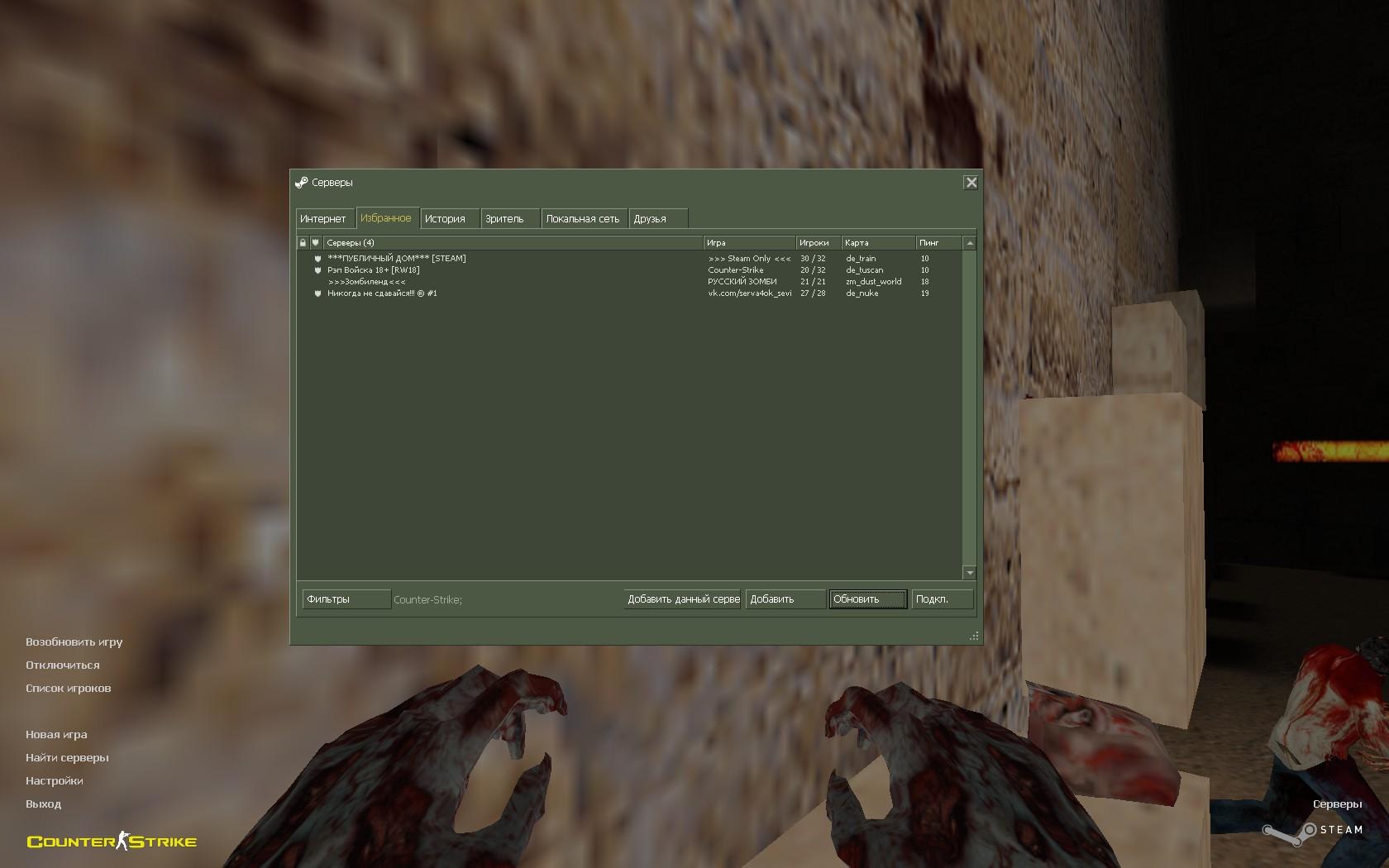 Хостинг для зомби сервера кс 1.6 сайт где можно сделать фото будто я из winx