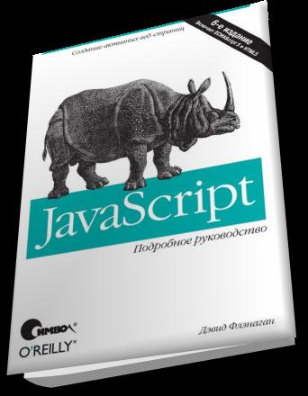 Javascript подробное руководство дэвида флэнагана - фото 5