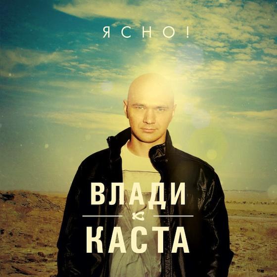"""Влади (каста) - альбом """"Ясно!"""" 2012"""