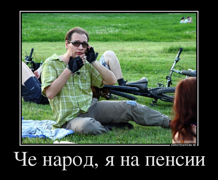 http://www.pictureshack.ru/images/57609_643196_che-narod-ya-na-pensii_demotivators_to.jpg