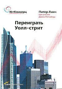 Учебники по инвестициям