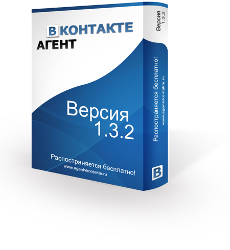 Агент Вконтакте 1.3.2