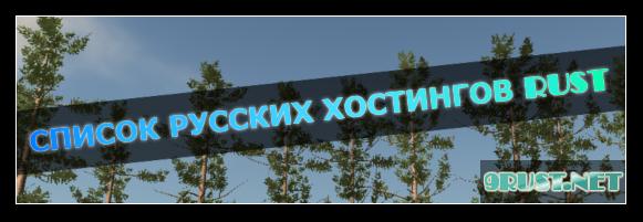 [ХОСТИНГ] Список русских хостингов RUST