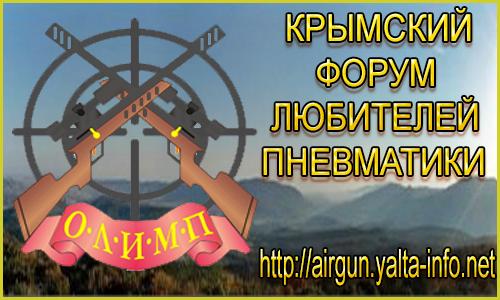 Крымский форум любителей пневматики