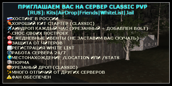 [RUS]: Kits|AirDrop|Friends|WhiteList|Jail [18+]