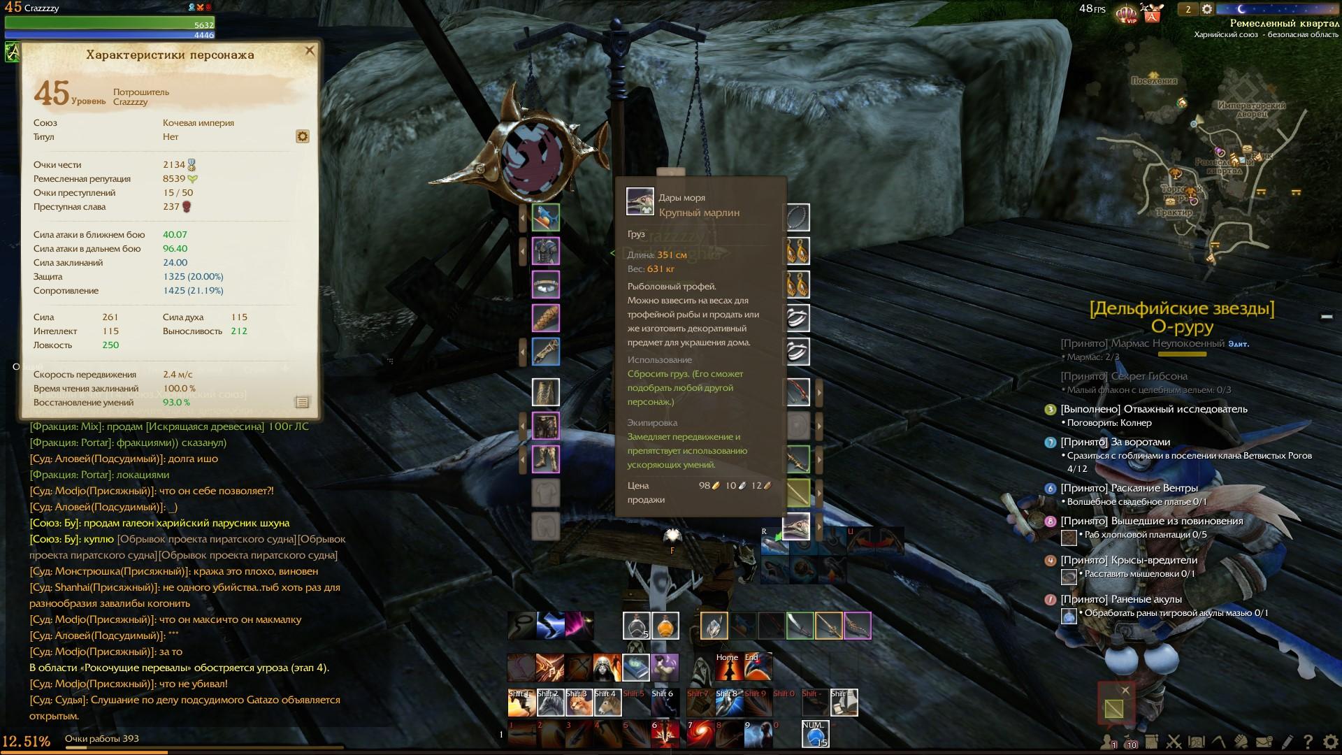 archeage квест на рыбалку