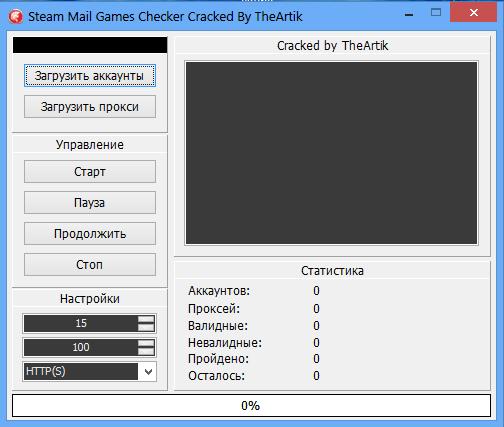 Steam checker.
