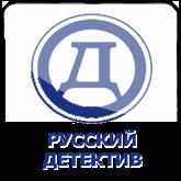 http://www.pictureshack.ru/images/63368_Russkiy_Detektiv.png