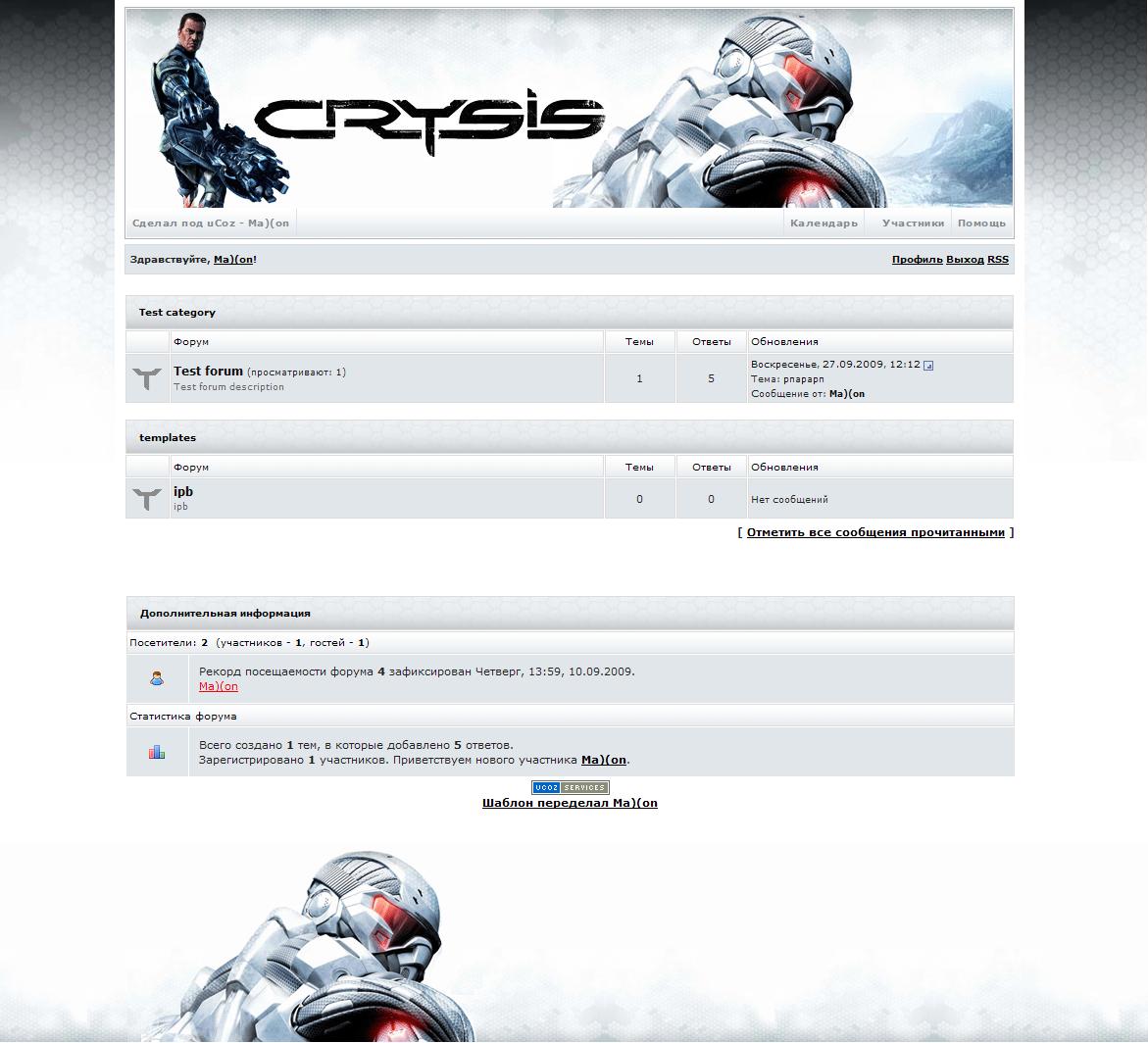 Шаб Crysis для форума