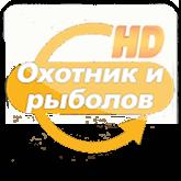 http://www.pictureshack.ru/images/6651_Okhotnik_i_rybolov_HD.png