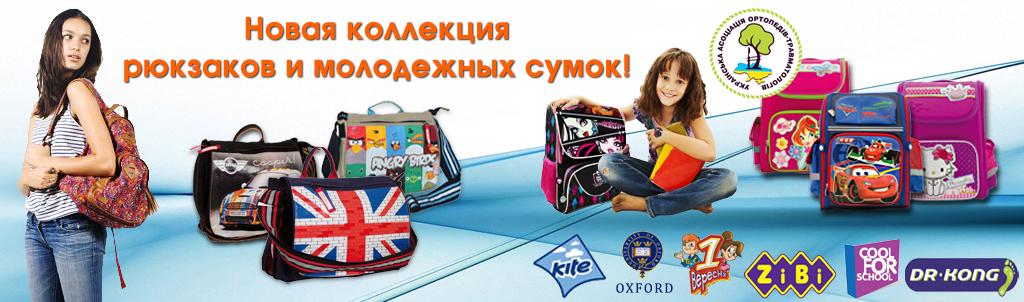 Реклама в картинках школьных товаров эффективная реклама в яндекс директ живенков торрент