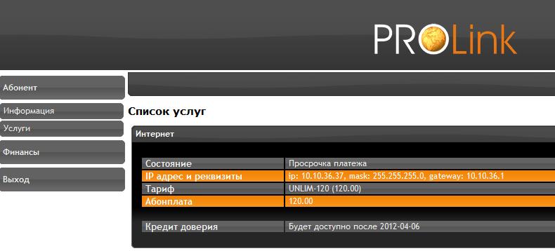 http://www.pictureshack.ru/images/70350_Prolink.jpg