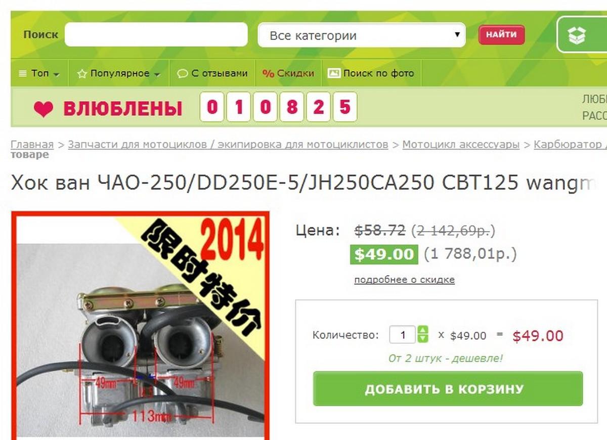 70932_Karb_Mikuni.jpg