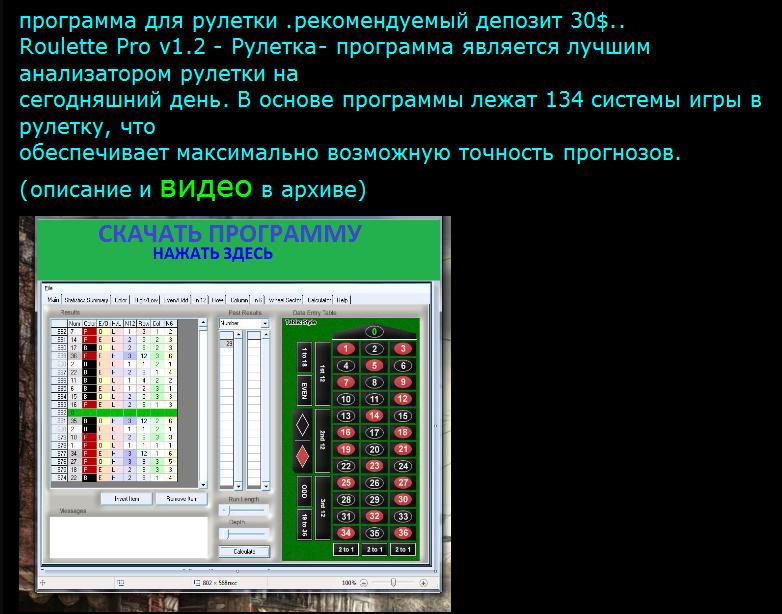 Программа анализ рулетка новосибирск создание онлайн казино